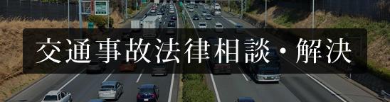 交通事故法律相談・解決